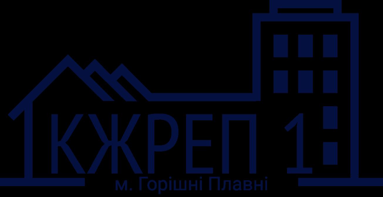 , керівництво, КЖРЕП №1, м. горішні Плавні